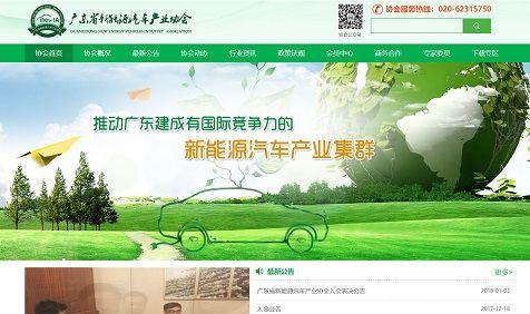 新能源汽车产业协会