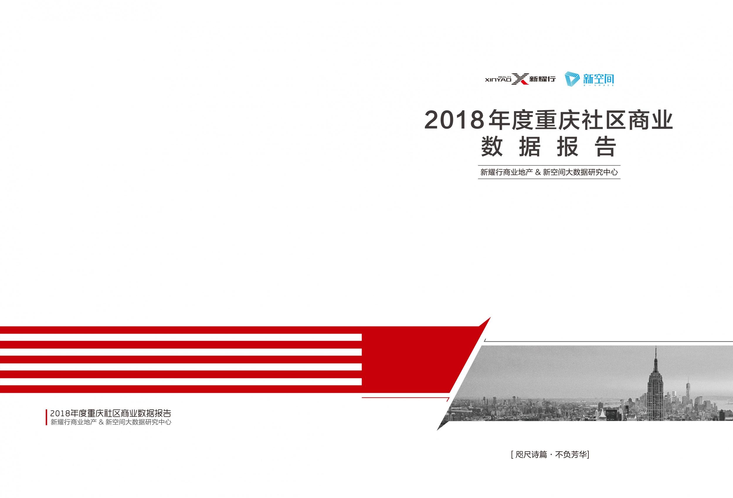 重慶社區商業發展基礎:老...