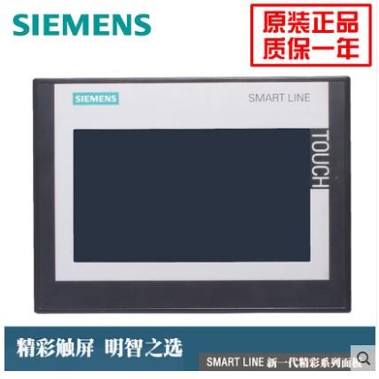 西门子触摸屏  Smart 700 IE 7寸  6AV6648-0CC11-3AX0