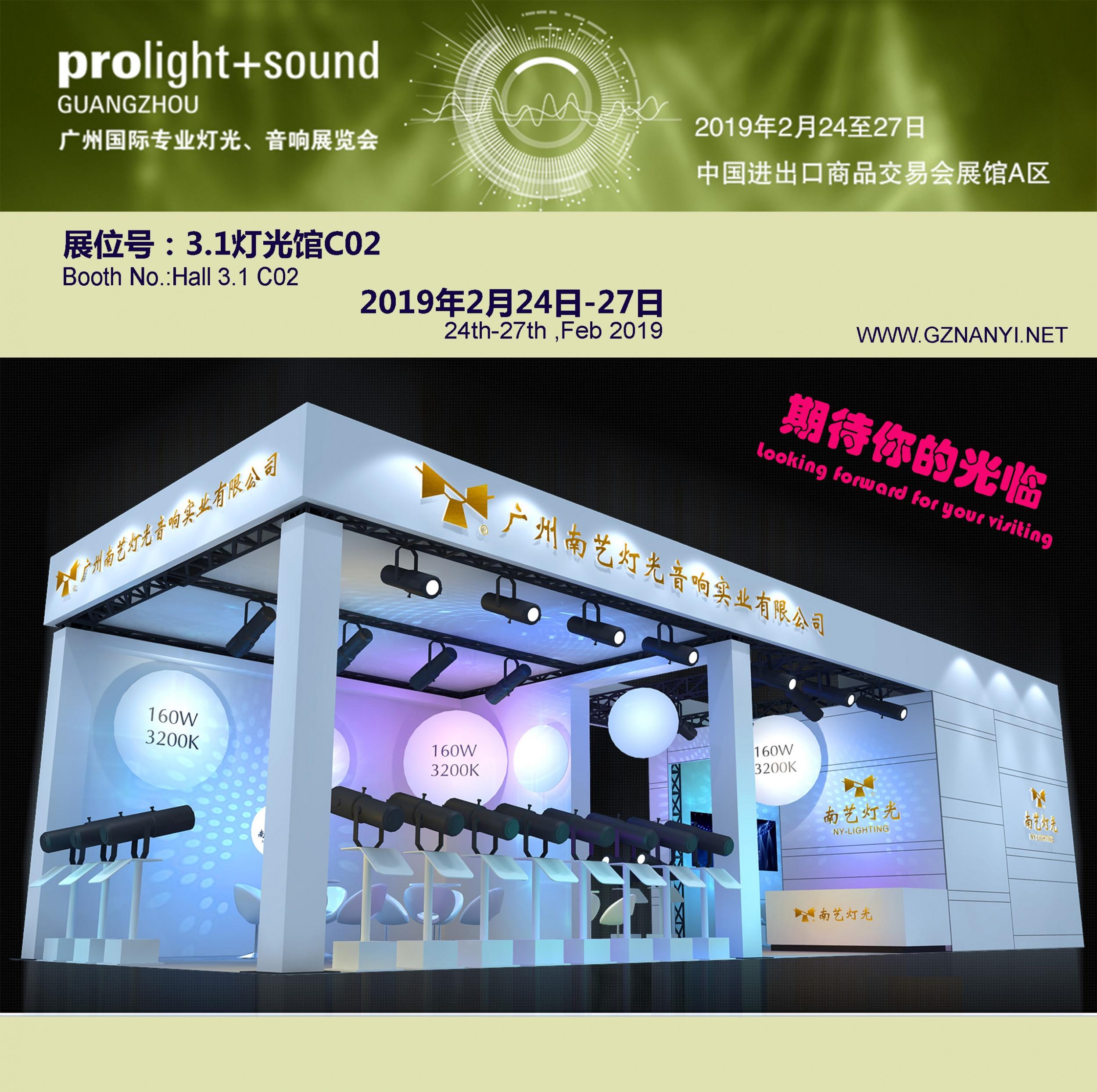 2019年广州国际专业灯光、音...