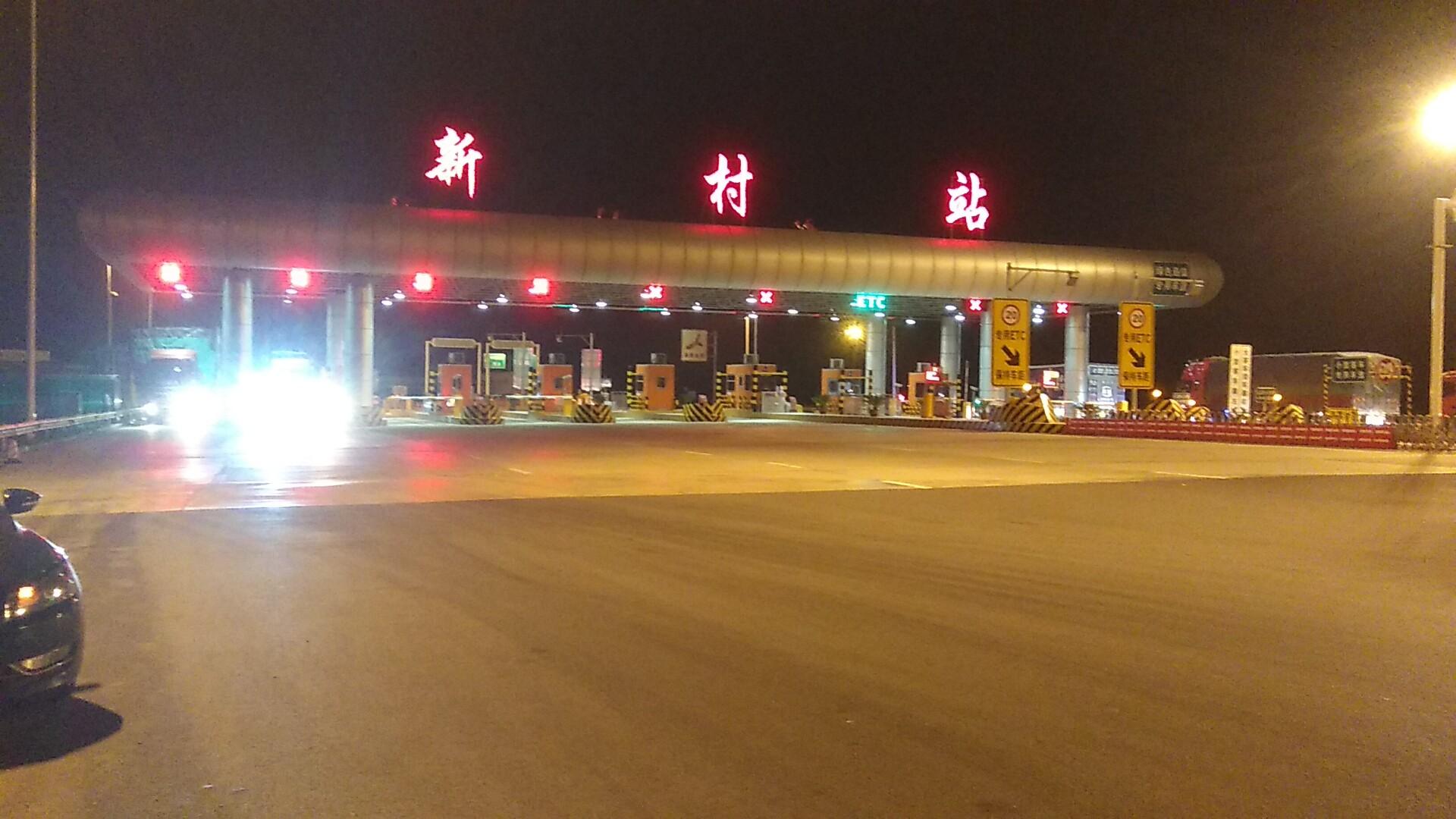 商登高速新郑新村收费站