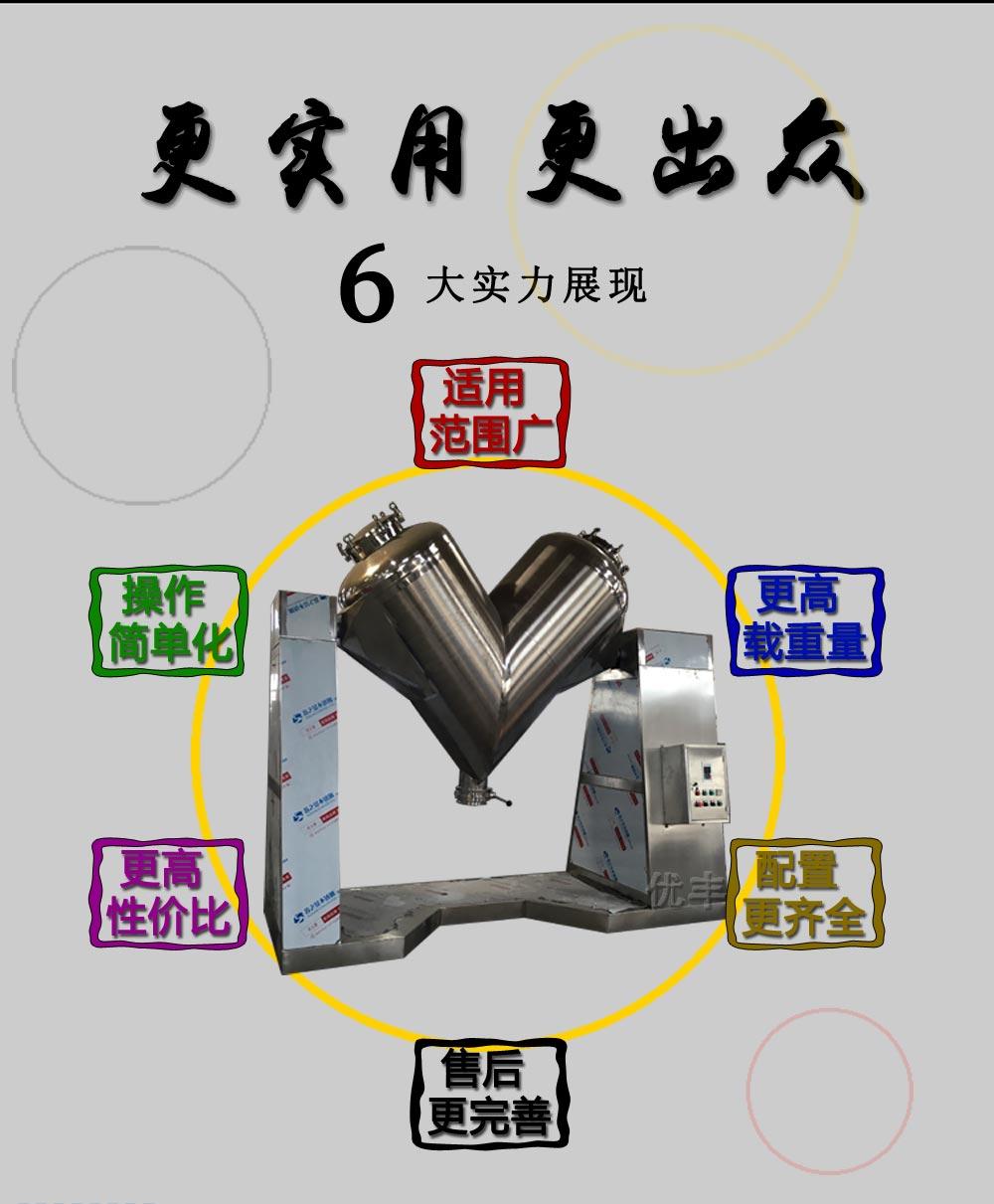 V型混合机优势