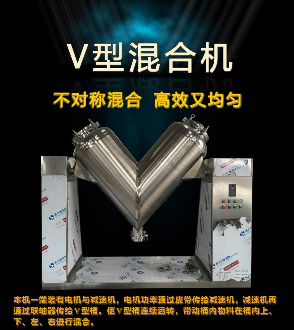 V型混合机原理