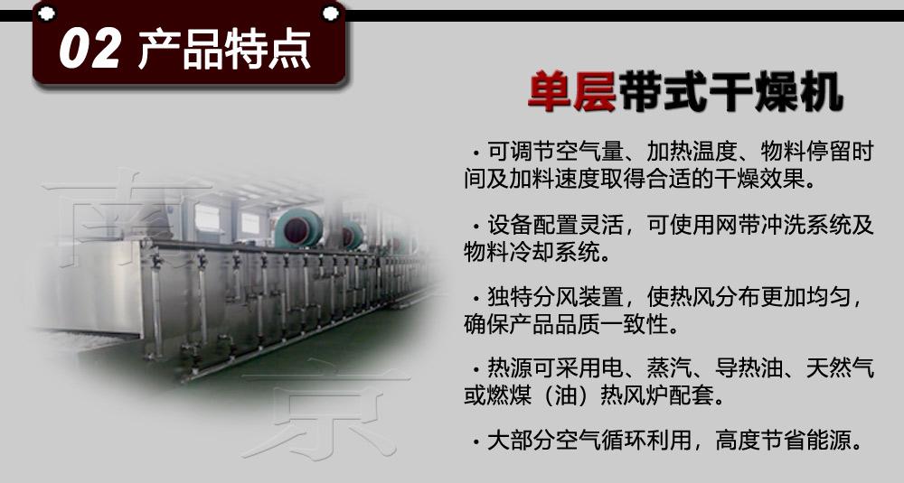 网带干燥机产品特点