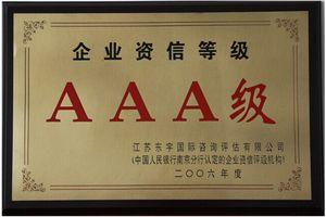 资信AAA