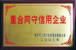 2003守信