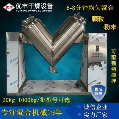 V型混合机/粉末混合机/颗粒混合机