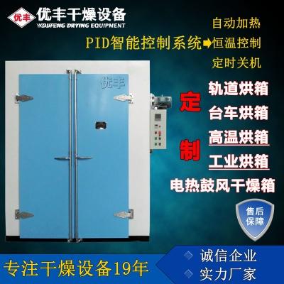 高溫烘箱/工業烘箱/烤箱