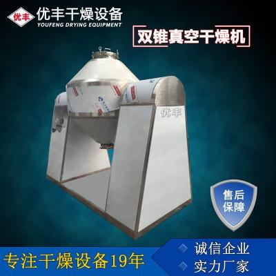 双锥真空干燥机/双锥回转干燥机
