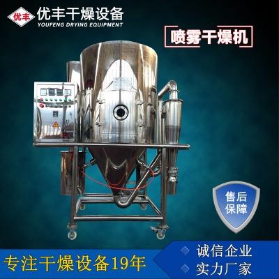 离心喷雾干燥机/喷雾干燥器