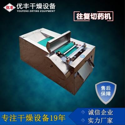 切藥機/往复式切片机