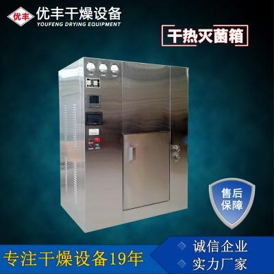 灭菌烘箱/干热灭菌柜