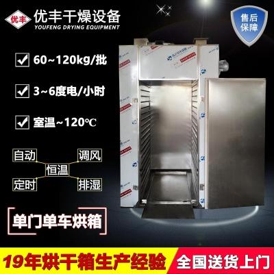 CT-C-0型/RXH-7-C型热风循环烘箱/单门单车烘箱