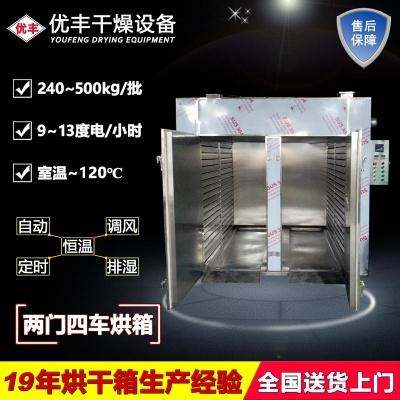 CT-C-II型/RXH-27-C型热风循环烘箱/两门四车烘箱