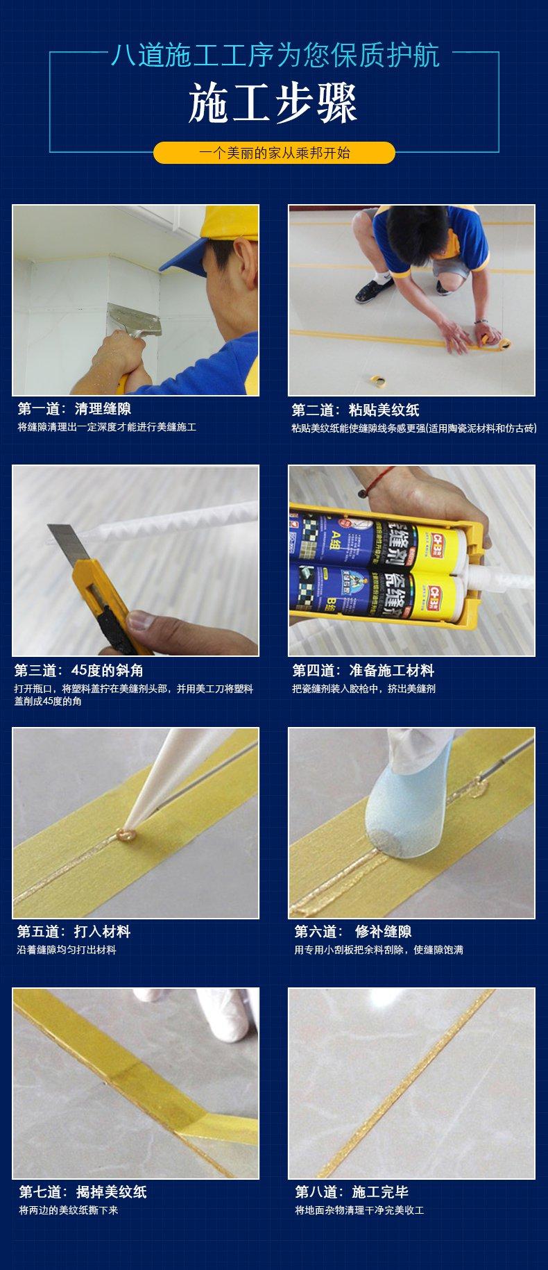 瓷缝剂施工