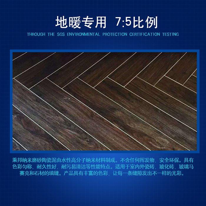 纳米地暖陶瓷泥