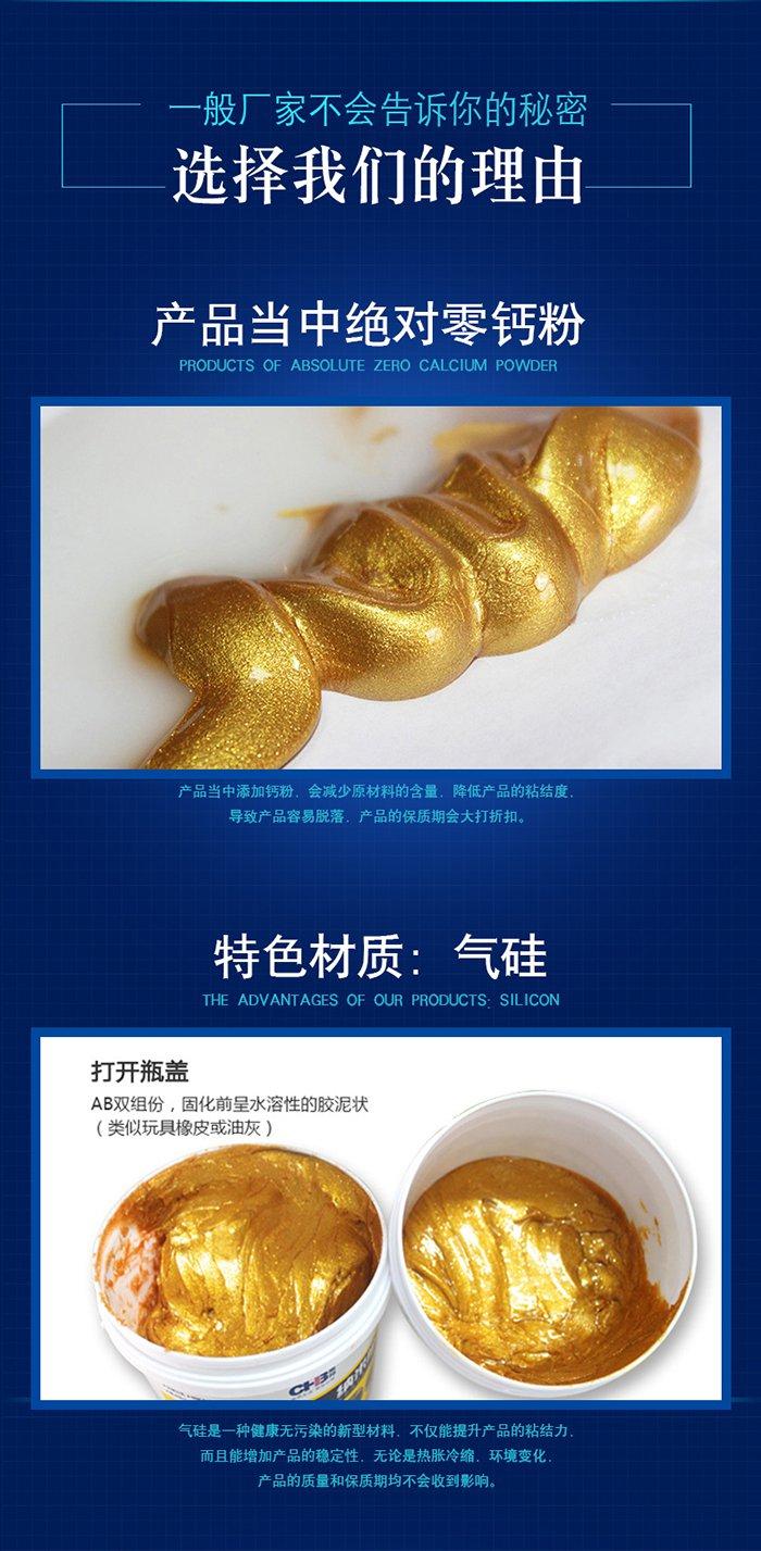 陶瓷泥美缝剂
