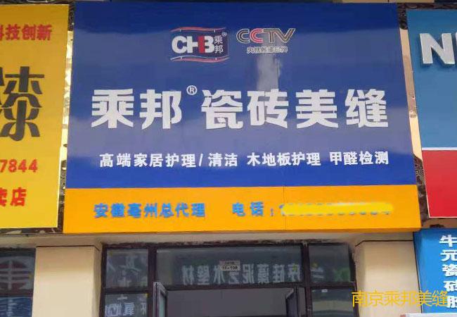 安徽亳州美缝剂代理