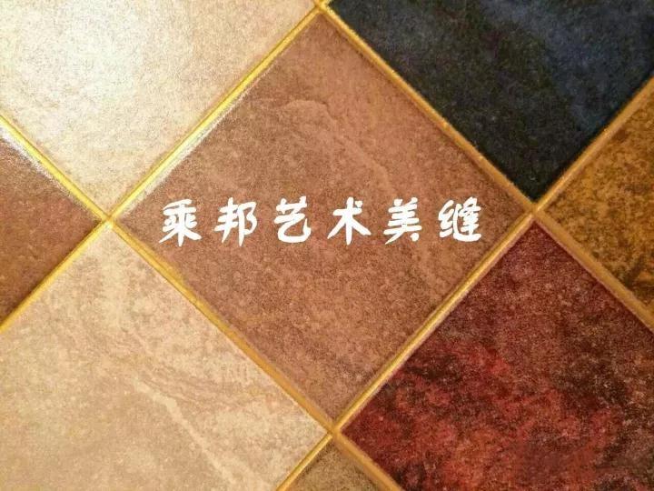 木纹砖美缝