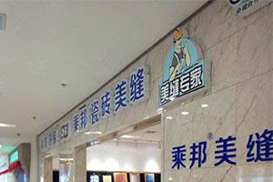 山東青島美縫劑加盟
