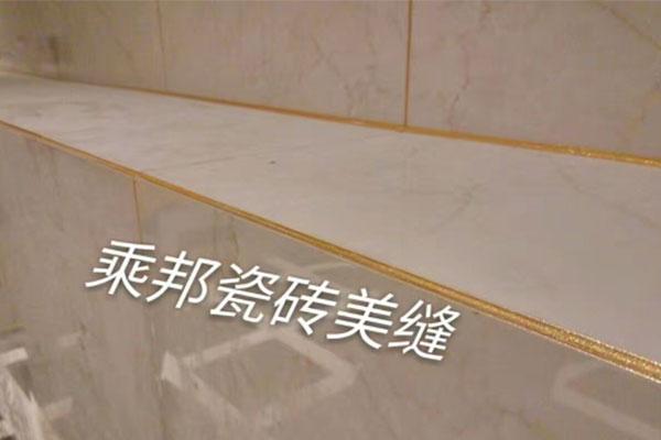 瓷砖美缝胶