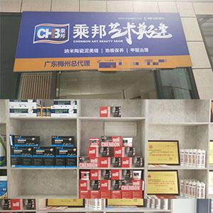 广东美缝剂生产厂家代理加盟