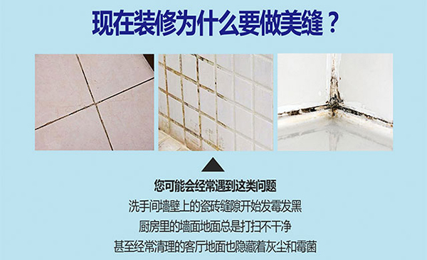 瓷砖防水防霉的美缝剂什么牌子好?