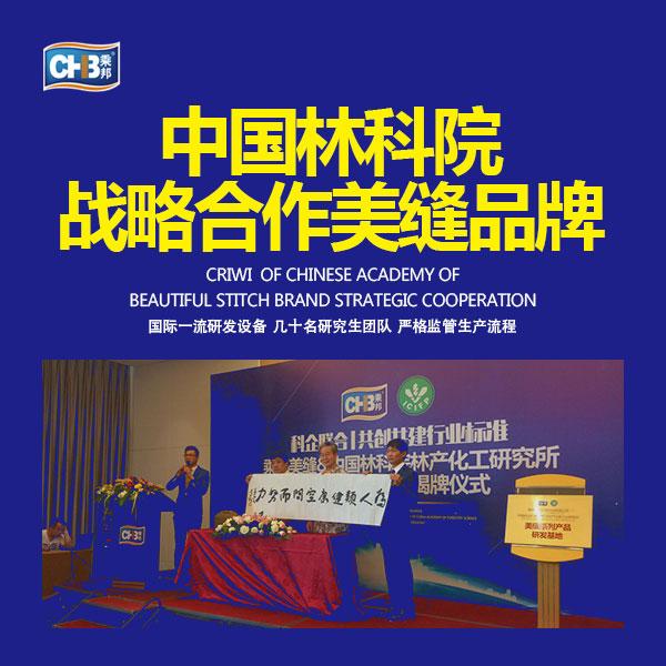 南京美缝剂加盟代理