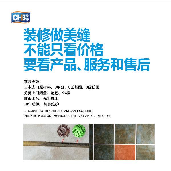 瓷砖美缝剂代理