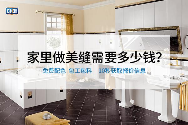 厨房和卫生间做瓷砖美缝和封边