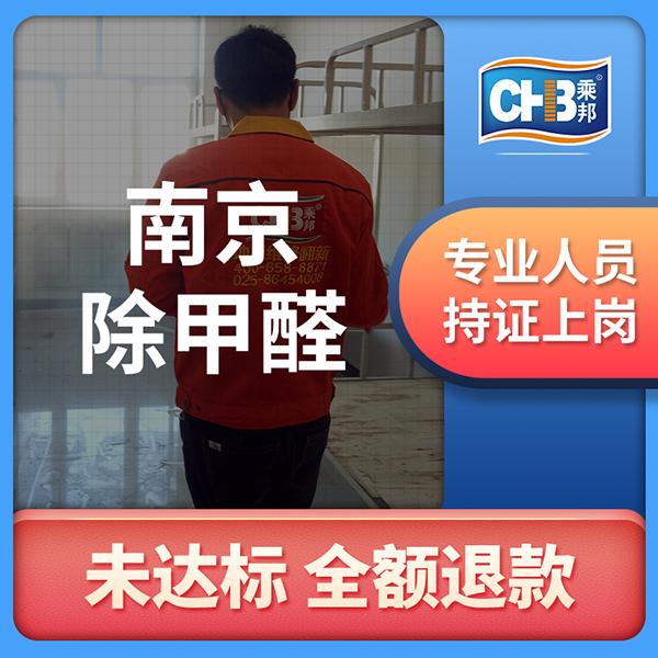 南京除甲醛的产品有什么效果比较好啊?家里刚装修好想除甲醛