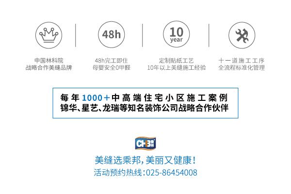 南京美缝包工包料价格表