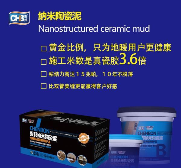 纳米陶瓷泥的缺点和优点