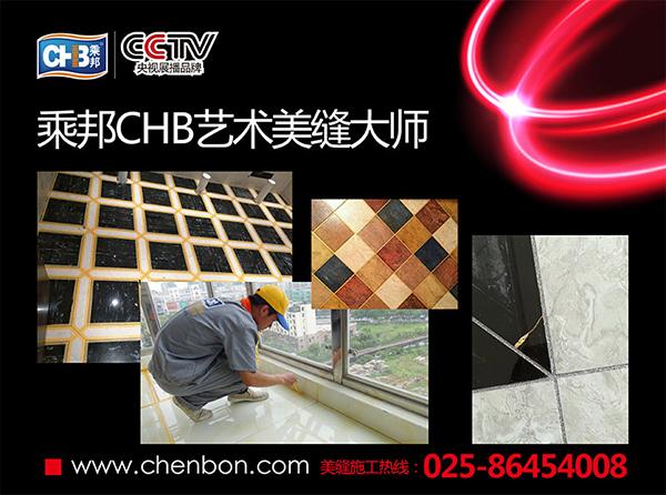瓷砖美缝剂施工