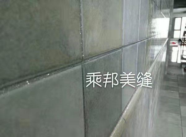 检验瓷砖美缝效果