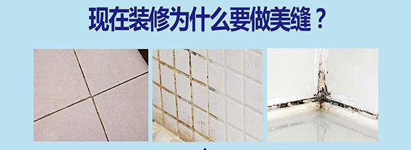 厨房墙砖美缝