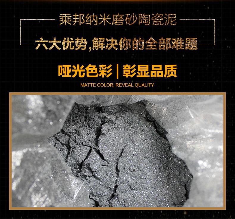 納米磨砂陶瓷泥