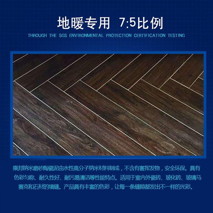 納米地暖陶瓷泥