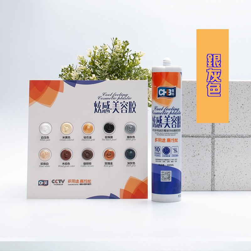 銀灰色美容膠-美縫膠-瓷磚美縫-乘邦CHB