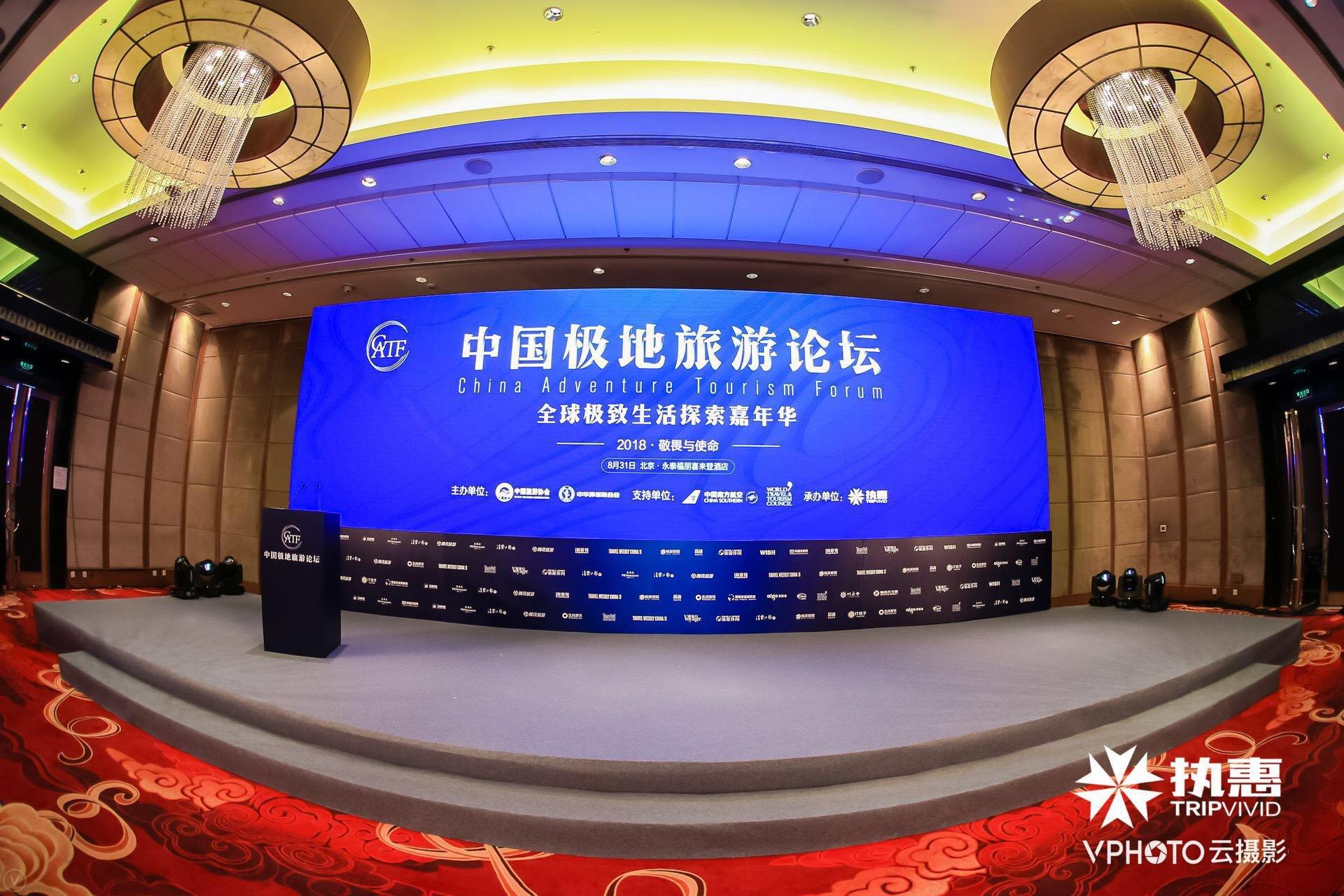 2018中国极地旅游论坛 |...