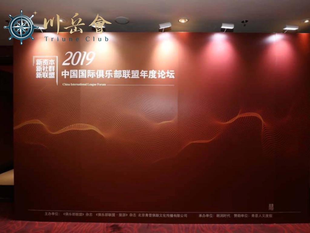 2019中国国际俱乐部联盟年度论坛—川岳会荣获最佳俱乐部称号