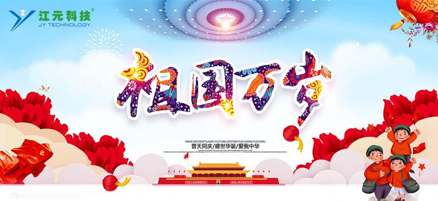 江元科技集团国庆放假安排