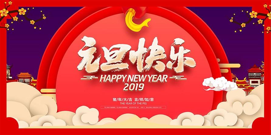 新年到,江元人送上诚挚的祝福