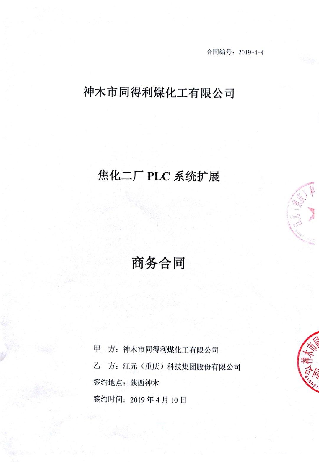 江元签约神木同得利煤化工焦化二厂PLC系统扩展项目