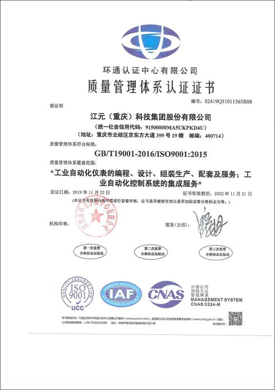 江元科技順利通過質量、環境、職業健康安全管理體系認證審核