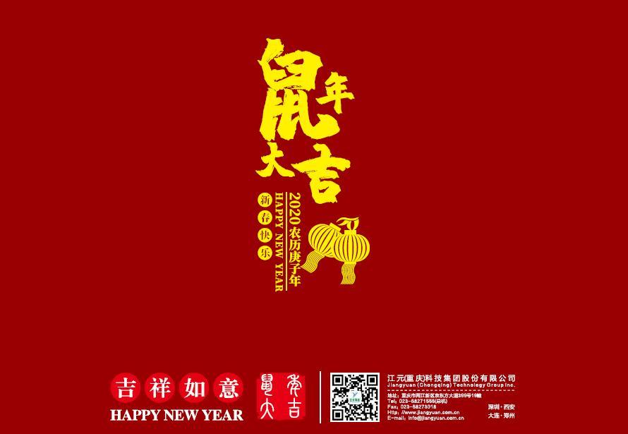江元科技2020年新台历免费发放