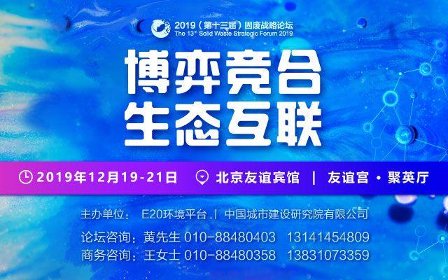 西藏11选5平台科技参加2019(第十三届)固废战略论坛