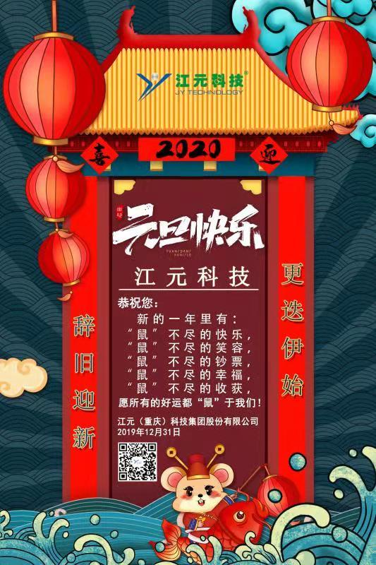新年到,西藏11选5平台送上最诚挚的祝福