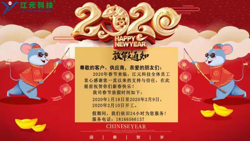 江元科技2020年春節放假安排