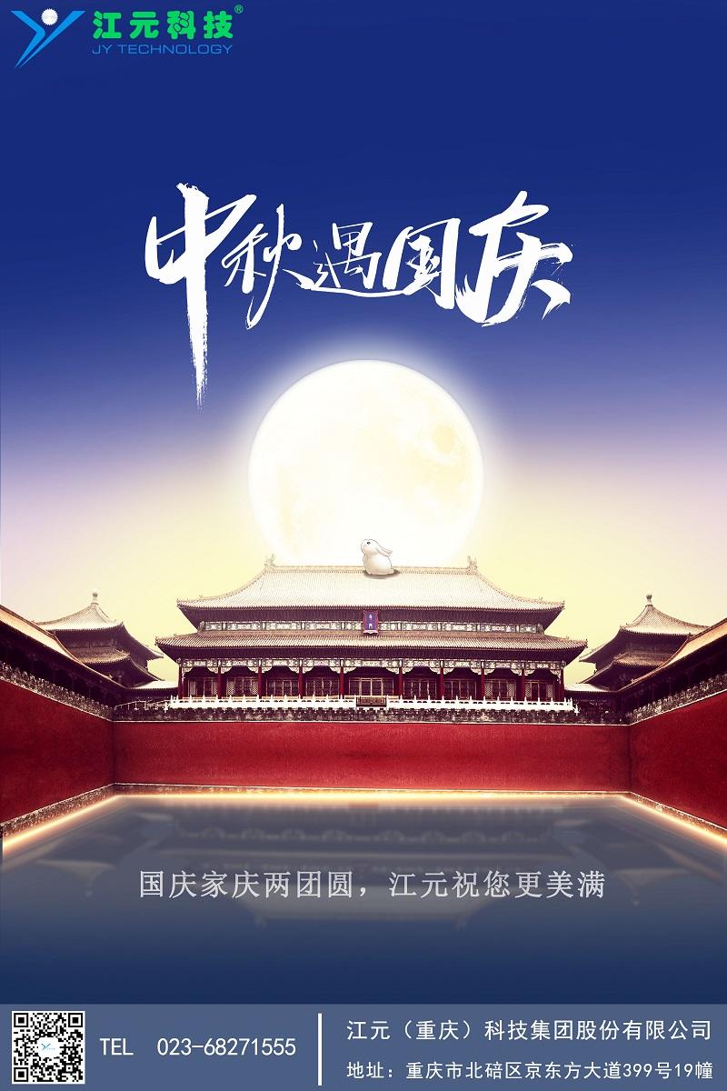 国庆家庆两团圆,江元科技全员祝您节日快乐!
